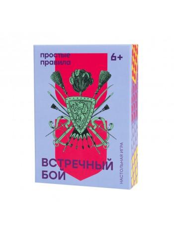 """Настольная игра """"Встречный бой"""""""