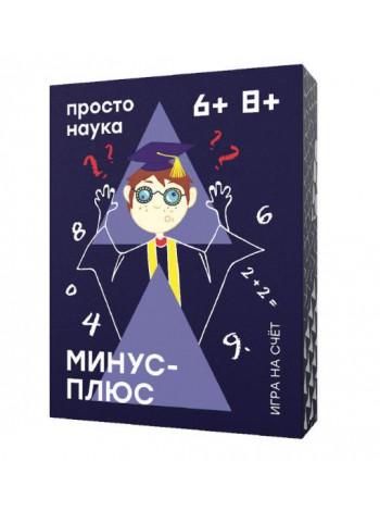 """Настольная игра для детей """"Минус-Плюс"""""""