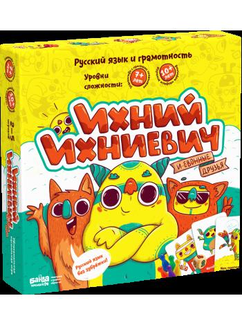 """Игра """"Ихний Ихниевич"""""""